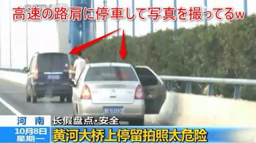 高速の橋で路肩に駐車