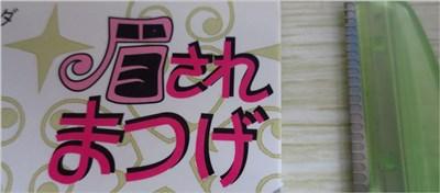 日本語の誤字