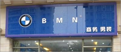 BMNの店