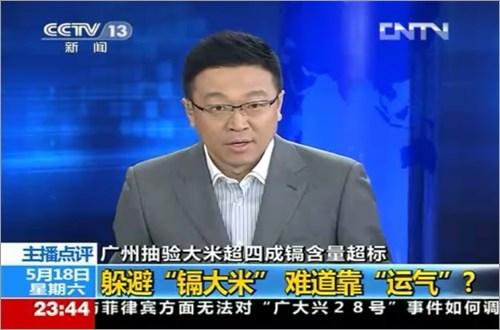 カドミニウム汚染米の報道